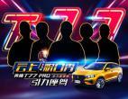 奔腾T77 PRO线上发布 售价10.58万元起
