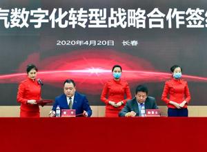 中国一汽加速构建数字化转型生态