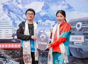 珠峰大本营:长城汽车助力2020珠峰高程测量