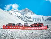 2020珠峰高程测量登顶成功 长城炮越野皮卡预售