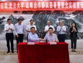东风公司与武汉大学签署战略合作协议